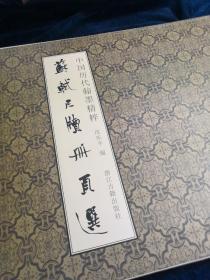 中国历代翰墨精粹——苏轼尺牍册页选(品好)