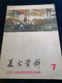 美术资料1974(7)