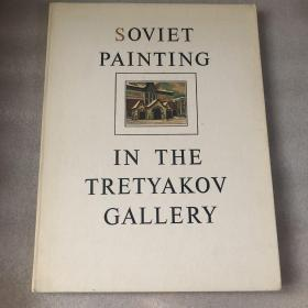 SOVIET PAINTING IN THE TRETYAKOV GALLERY 《苏联绘画在特列季亚科夫画廊》