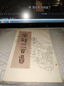 宋词三百首 中国书店