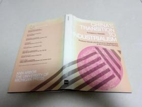 """CHINA""""S TRANSITION TO INDUSTRIALISM"""