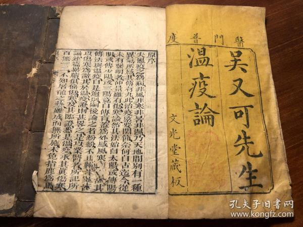 """Chinese medicine prescription plan Chinese medicine herbal medicine book: Qing Jing engraved two volumes of """"Mr. Wu Youke's Plague Theory"""" (the first page of the first page has wounds, the head is slightly wounded without injury) Yi Pu Pu Wenguang Mr. Tang Zangming, Mr. Wu Youke, Plague Theory, Supplements, and Essentials for Beginners of Traditional Chinese Medicine, Introduction to Traditional Chinese Medicine, Traditional Chinese Medicine, Ancestral Secrets, Recipes, Recipes, Traditional Chinese Medicine Rare TCM literature"""