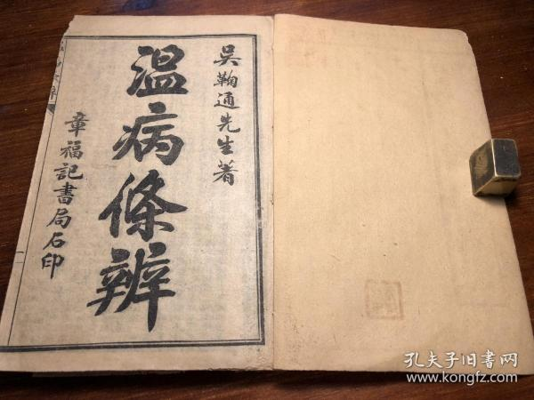 """Traditional Chinese Medicine Herbal Medicine Medical Cases Scheme of Traditional Chinese Medicine Medical Book: Six volumes of a volume printed """"Distinguishing Warm Diseases"""" by Mr. Wu Jutong, printed by the Republic of China, by Chen Binggui, Shanghai Hongzhangfuji Bookstore, Stone Seal, Chinese Medicine Typhoid Symptoms Essential Chinese medicine for all kinds of miscellaneous diseases, remedies, miscellaneous prescriptions, good recipes, traditional Chinese medicine, Gu Ji Wan San plaster, decoction, traditional Chinese medicine, typhoid"""