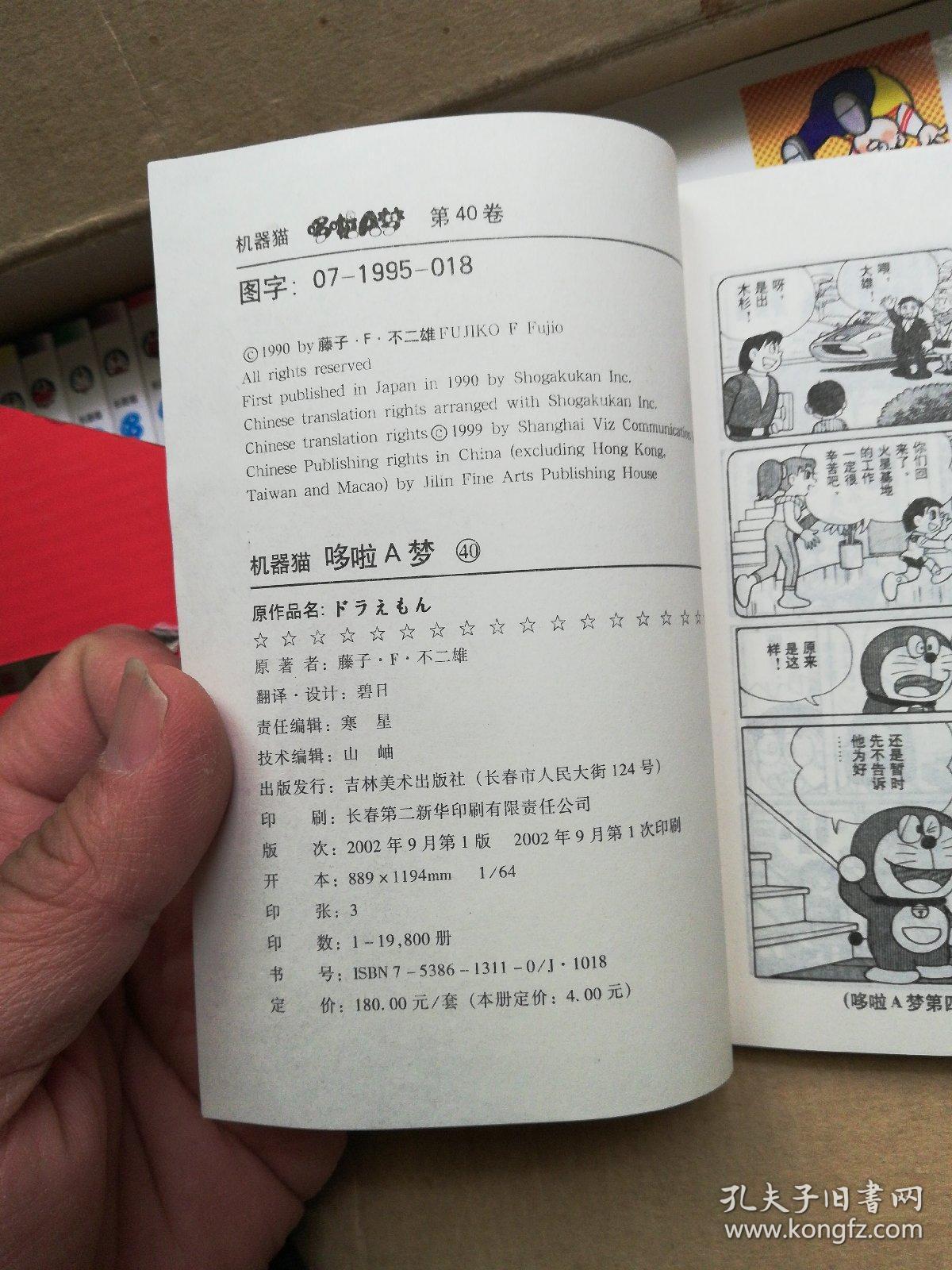 《珍藏版哆啦A梦(1-45)(套装共45册)》 藤子·F·不二雄【摘...
