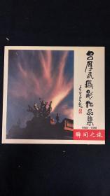 呂厚民攝影作品集 呂厚民簽名本 (簽名本)