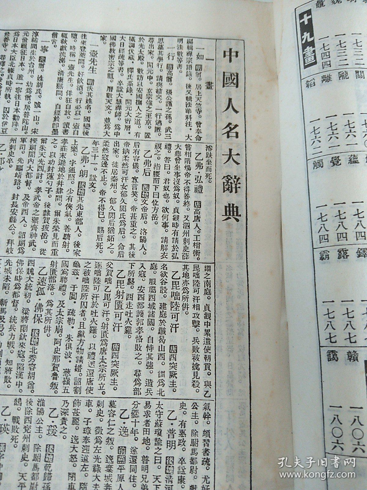 繁体字游戏名字大全_游戏名字_祥安阁风水网