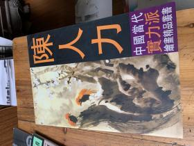4050: 中國當代實力派繪畫精品叢書陳人力