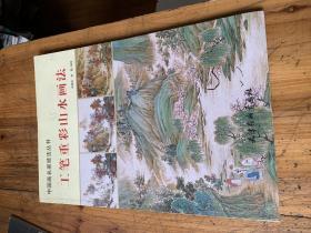 4058:中國畫名家技法叢書 工筆重彩山水畫法