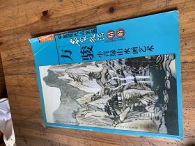 4061:中國現代山水畫名家技法精解:方駿