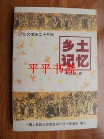 鄉土記憶【廣漢文史第二十五輯】(32開)