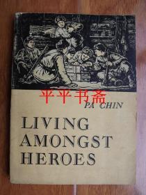 "LIVING AMONGST HEROES《生活在英雄們中間》英文版(32開""外文出版社圖書樣本""54年8月普及本印7150冊)"