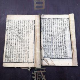 木刻本《東漢演義》卷之二三四2本