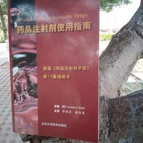 药品注射剂使用指南 Pocket  Guide to Injectable Drugs