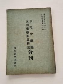 華佗中藏經 素問靈樞類纂約注 合刊