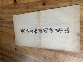 4039:黃山谷松風閣詩墨跡