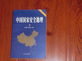 中国国家安全地理