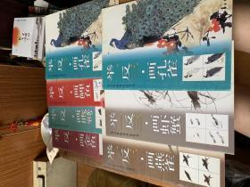 4060:朵云軒國畫技法叢書  舉一反三::畫 蝦蟹 、燕雀、、鯉魚、、孔雀  金魚 鷹鷲、【7本】