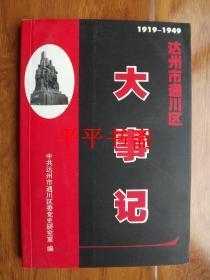 達州市通川區大事記.1919—1949(32開 02年一版一印 僅印1000冊)