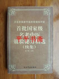 首批國家級名老中醫效驗秘方精選(續集)32開 99年一版一印