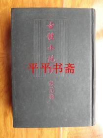 """古體小說鈔 宋元卷(32開精裝""""繁體豎排""""95年一版一印)"""