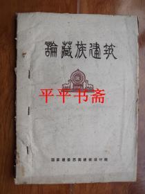論藏族建筑(16開 油印本)