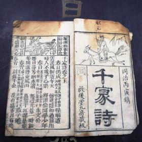 同治丙寅年刻本《千家詩》卷上,有木刻版畫
