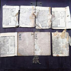 木刻本;增訂精忠演義說本全傳8冊《說岳全傳》