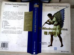 C# Windows Forms程序设计