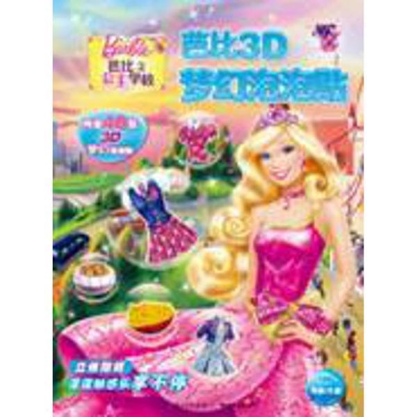 芭比之公主学校 芭比3d梦幻泡泡贴 内含40张3d梦幻泡泡贴