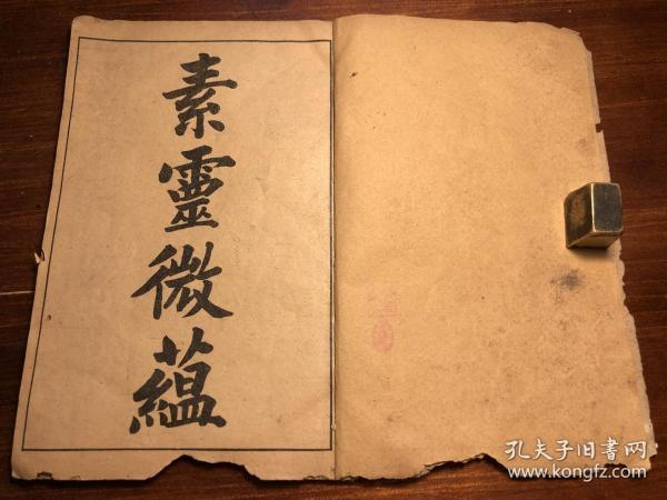 """TCM ancient books and ancient medical books Treasures of traditional Chinese medicine: a four-volume volume of the """"Si Ling Wei Yun"""" printed in the Republic of China by Huang Chang Yu Kunji of the internal scriptures of Wu Jing Qi Lingshu Su Wenji Note Wu Wenling Shu Su Wenji Note Huangdi Neijing Lingshu Su Wenji Note TCM Typhoid Fever Beginner Chinese Medicine Essentials Introduction to Traditional Chinese Medicine Ancestral Secrets Recipes Traditional Chinese Medicine Recipes Recipes Recipes Recipes Herbs Recipes Recipes for Traditional Chinese Medicine"""