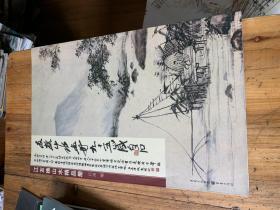 4052:江友樵山水精品冊