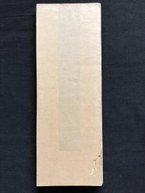 明代白棉紙精鈔本:《大方廣佛華嚴經卷第四》折裝一冊,106折,展開長達12.72米。