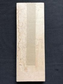 明代白棉紙精鈔本:《大方廣佛華嚴經卷第二》折裝一冊,95折,展開長達11.4米。