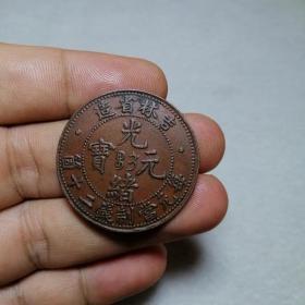 吉林省 光绪元宝 飞龙二十文铜板