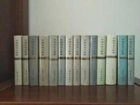 中國歷史大辭典  全14冊