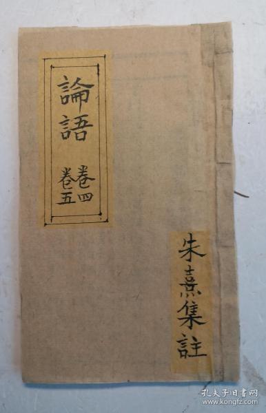 清木刻大字板线装《论语》卷四、卷五,合订本。 朱熹集注。品相好,达全品。