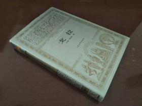 世界文學名著文庫  戈拉