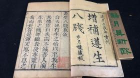 弦雪居重訂遵生八箋十九卷 (全兩函十七冊)道光壬辰年(1832) 步月樓刊本(宗教)