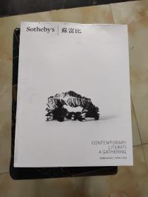 苏富比2014CONTEMPORARY LITERATI A GATHERING
