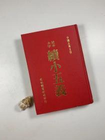 文化圖書公司 1979年2月出版 《續小五義》  大32開精裝本  私藏品好