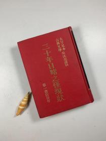 利大出版社1977年7月出版  《二十年目睹之怪現狀》  32開平裝本  私藏書