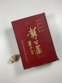 文源書局 1981年1月再版  《彭公案》  32開精裝本  私藏書