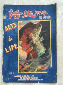 民國八開畫報創刊號《美術生活》第一期,封面畫精彩