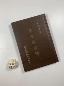 新文豐出版社  1979年10月初版  《才子杜詩解》  32開精裝本 私藏品佳