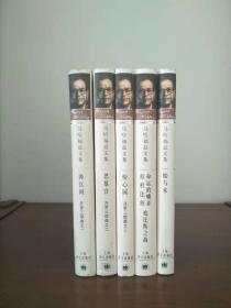 馬哈福茲文集 全5冊