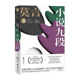 Jiu Duan Fiction Mo Yan's Short Story Collection