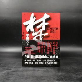 台湾联经版  李开元《楚亡:從項羽到韓信》(锁线胶钉)
