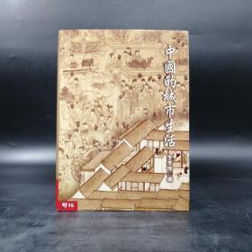 台湾联经版  李孝悌《中國的城市生活》(精装)