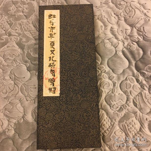 蚌埠市华夏文化研究会副会长谭守法字迹