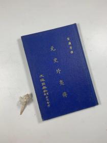 文海出版社   1973年2月出版  《元史外夷傳》  大32開精裝本   私藏書